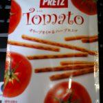 素材派プリッツ トマト