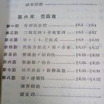 古い文字の代数学の本。