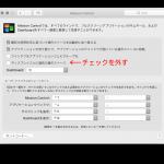 外部ディスプレイ接続により、XQuartzが不可視になることの解決法