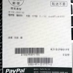 paypalから本人確認の書留郵便が届きました。