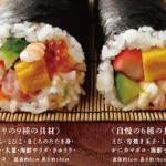 はま寿司の恵方巻のレビュー