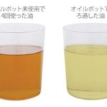 オイルポットの濾過するタイプとしないタイプのコスト比較。どちらがおすすめか?