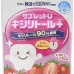 歯磨きが苦手な幼児におすすめのキシリトール・L8020乳酸菌入りタブレット4選!