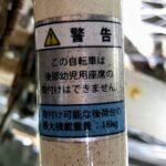 1万円の格安自転車にキャリアをつけて、子乗せ自転車として使うことはできるか?