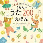 タイプ別!おすすめの童謡の絵本・楽譜6選!歌って聴かせてあげたい。