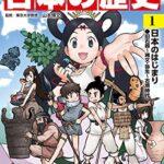 日本史まんが7シリーズ一覧比較!歴史の学び直しや、小学生への贈りものに最適!