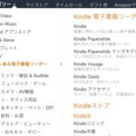 Kindle Unlimited 読み放題・Prime Reading対象本だけを表示・検索する方法!
