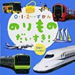 0歳からでも楽しめる、おすすめの乗り物図鑑 7選!鉄道、車、船、飛行機。