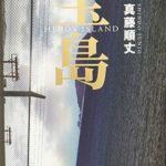 [2019/1] 直木賞 受賞・候補 5作品が収録された本と作者の経歴を紹介!