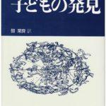 モンテッソーリ自身による著書21冊とおすすめの3冊!モンテッソーリ教育の原典。