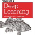 『ゼロから作るDeep Learning』レビュー!文系・プログラミング未経験者にはおすすめの本。