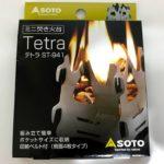 SOTOのミニ焚き火台テトラは、固形燃料に最適でコンパクトな焚き火台!