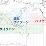 台風とハリケーン、サイクロンの違いとは?台風とタイフーンの違いも併せて紹介!