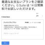 [2020/1] G Suite 初年度20%オフ プロモーションコード(クーポン)
