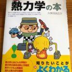 「トコトンやさしい熱力学の本」は熱力学を知りたい一般の方におすすめの本。