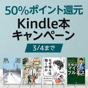 【50%ポイント還元】Kindle本キャンペーン