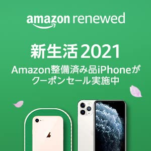 【クーポンでお買い得】Amazon整備済みiPhoneやPCなど