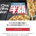 ドミノ・ピザで、お持ち帰り半額にならず、定額でピザを購入した話。