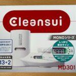 クリンスイ MD301 レビュー。モニタ付きで、浄水能力を適切に発揮できる。