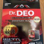 噴霧タイプ消臭剤 ドクターデオ プレミアムのレビュー。